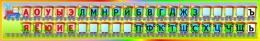 Стенд таблица гласные и согласные для кабинета начальной школы Паровозик 1250*200 мм