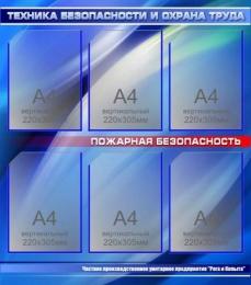 Купить Стенд ТБ и Охрана труда 760*860мм в Беларуси от 90.00 BYN