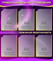 Купить Стенд ТБ и Охрана труда в сиреневых тонах 760*860мм в Беларуси от 90.00 BYN