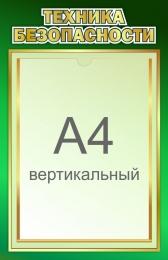 Купить Стенд Техника безопасности в золотисто-зелёных тонах 280*430мм в Беларуси от 16.50 BYN