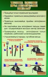 Купить Стенд Тэхніка бяспекі пры апілоўванні металаў в зеленых тонах 500х800 мм в Беларуси от 44.00 BYN