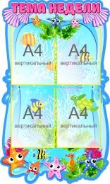 Купить Стенд Тема недели для группы Морские звёздочки 560*940 мм в Беларуси от 74.00 BYN