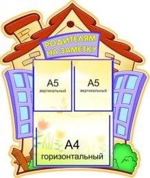 Купить Стенд Теремок с окошком на 3 кармана 635х755мм в Беларуси от 63.30 BYN