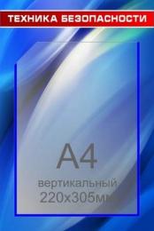 Купить Стенд Техника безопасности  400*270мм в Беларуси от 14.50 BYN