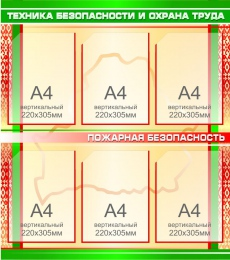 Купить Стенд Техника безопасности и Охрана труда в стиле Беларусь 760*860мм в Беларуси от 86.00 BYN