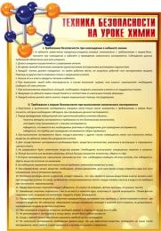 Купить Стенд Техника безопасности на уроке для кабинета химии в золотисто-коричневых тонах  580*830мм в Беларуси от 58.00 BYN
