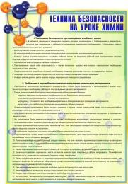 Купить Стенд Техника безопасности на уроке для кабинета химии в золотисто-зеленых тонах 580*830мм в Беларуси от 55.00 BYN