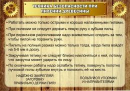 Купить Стенд Техника безопасности при пилении древесины в кабинет трудового обучения 1000*700мм в Беларуси от 81.00 BYN