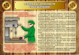 Купить Стенд Техника безопасности при сверлении в стиле Стимпанк 1000*700 мм в Беларуси от 76.00 BYN