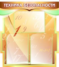Купить Стенд Техника безопасности в кабинет Математики 600*670мм в Беларуси от 53.50 BYN
