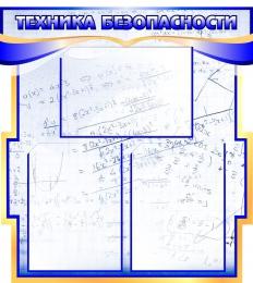 Купить Стенд Техника безопасности в кабинет Математики в голубых тонах 600*670мм в Беларуси от 53.50 BYN