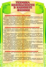 Купить Стенд Техника безопасности в кабинете физики в золотисто-салатовых тонах 700*1000 мм в Беларуси от 85.00 BYN