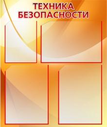 Купить Стенд Техника безопасности в желто-коричневых тонах 550*650мм в Беларуси от 49.90 BYN