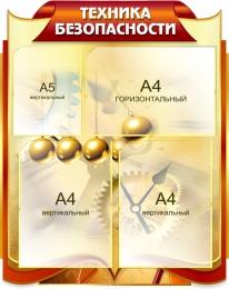 Купить Стенд Техника безопасности  в золотисто-бордовых тонах в кабинет математики 550*690мм в Беларуси от 56.00 BYN