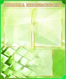 Купить Стенд Техника безопасности в золотисто-зелёных тонах 530*630мм в Беларуси от 45.50 BYN