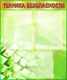 Купить Стенд Техника безопасности в золотисто-зелёных тонах  в кабинет информатики  530*630мм в Беларуси от 45.50 BYN