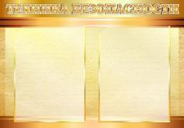 Купить Стенд Tехника безопасности в золотистых тонах на 2 кармана 580*400мм в Беларуси от 35.00 BYN