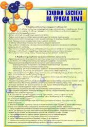 Купить Стенд Тэхнiка бяспекi на уроках хiмii на белорусском языке для кабинета химии в золотисто-зеленых тонах 580*830мм в Беларуси от 55.00 BYN