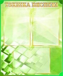 Купить Стенд Тэхнiка бяспекi в золотисто-зелёных тонах 530*630мм в Беларуси от 45.50 BYN