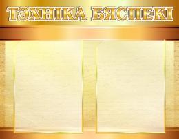 Купить Стенд Tэхнiка бяспекi в золотистых тонах на 2 кармана 580*450мм в Беларуси от 35.00 BYN