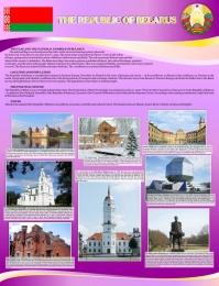 Купить Стенд THE REPUBLIC OF BELARUS в золотисто-сиреневых тонах в кабинет английского языка 1000*1300 мм в Беларуси от 142.00 BYN