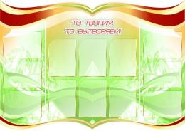Купить Стенд То творим,то вытворяем в зелёных тонах 1500*1060мм в Беларуси от 222.00 BYN