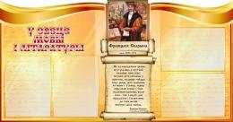 Купить Стенд У свеце мовы i лiтаратуры с портретом Ф. Скорины на белорусском языке  1150*600мм в Беларуси от 89.00 BYN