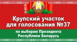 Купить Стенд Участок для голосования  900*500 мм в Беларуси от 49.00 BYN