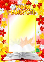 Купить Стенд Учим наизусть в детский сад с карманом А5 265*370мм в Беларуси от 12.40 BYN