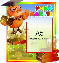 Купить Стенд Учим вместе для начальной школы 380*390мм в Беларуси от 19.40 BYN
