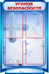 Купить Стенд Уголок безопасности  для кабинета математики в синих тонах 630*930мм в Беларуси от 81.00 BYN