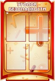 Купить Стенд Уголок безопасности  для кабинета математики в золотисто-бордовых тонах 630*930мм в Беларуси от 81.00 BYN