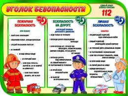 Купить Стенд Уголок безопасности для школьников В зеленых тонах 860*640 мм в Беларуси от 63.00 BYN