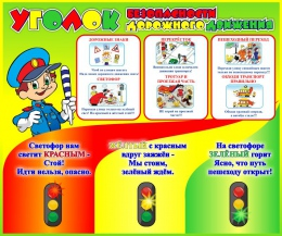 Купить Стенд Уголок безопасности дорожного движения 960*800мм в Беларуси от 87.00 BYN