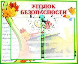 Купить Стенд Уголок безопасности (Куток бяспекi) на 2 кармана в зеленых тонах  570*440мм в Беларуси от 32.00 BYN