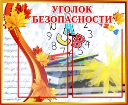 Купить Стенд Уголок безопасности на 2 кармана 570*440мм в Беларуси от 32.00 BYN