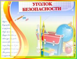 Купить Стенд Уголок безопасности на 2 кармана в стиле радуга 570*440мм в Беларуси от 34.00 BYN