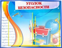 Купить Стенд Уголок безопасности с портфелем и глобусом маленький 2 кармана 570*440мм в Беларуси от 32.00 BYN