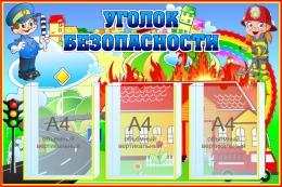 Купить Стенд Уголок безопасности с пожарным и полицейским 900*600 мм в Беларуси от 77.90 BYN