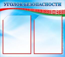 Купить Стенд Уголок безопасности в голубых тонах на 2 кармана 515*450мм в Беларуси от 32.00 BYN