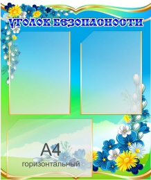 Купить Стенд Уголок безопасности в стиле Васильки 550*660 мм в Беларуси от 51.50 BYN