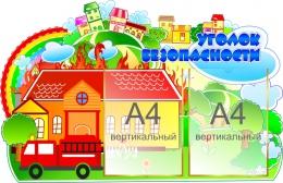 Купить Стенд Уголок безопасности в стиле Я познаю мир 800*520мм в Беларуси от 55.00 BYN