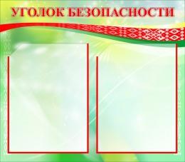 Купить Стенд Уголок безопасности в зеленых тонах на 2 кармана 515*450мм в Беларуси от 32.00 BYN