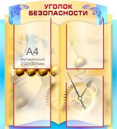 Купить Стенд Уголок безопасности  в золотисто-бирюзовых тонах в кабинет физики  700*770мм в Беларуси от 74.00 BYN