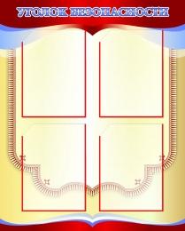 Купить Стенд Уголок безопасности в золотисто-бордовых тонах 650*810мм в Беларуси от 71.00 BYN