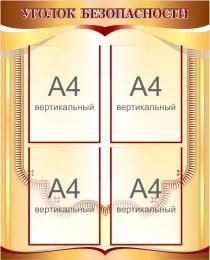 Купить Стенд Уголок безопасности в кабинет физики в золотисто-коричневых тонах 650*810мм в Беларуси от 70.00 BYN