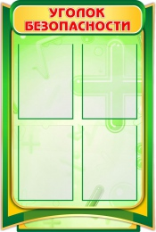 Купить Стенд Уголок безопасности в золотисто-зелёных тонах для кабинета математики 630*940мм в Беларуси от 78.00 BYN