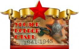 Купить Стенд Уголок Боевой Славы на тему Великой Отечественной войны размер 560*900мм в Беларуси от 61.00 BYN