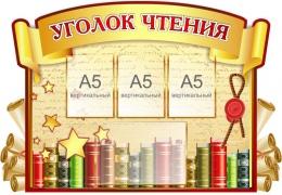 Купить Стенд Уголок чтения в золотистых тонах 960*670мм в Беларуси от 79.70 BYN