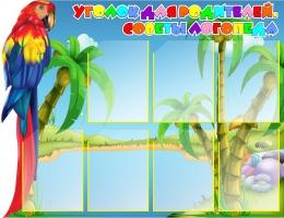 Купить Стенд Уголок для родителей и  Советы логопеда с попугаем 1040*800 мм в Беларуси от 118.50 BYN
